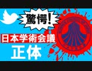 【2分で解説】日本学術会議と日本共産党の関係