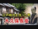 【江戸時代】今のお江戸があるのは彼のおかげ!大久保長安の業績と最期に迫る!