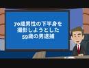 変態ニュースTOP3