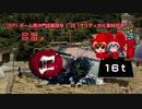 【SCP】チーム毘沙門出動指令! 24【クリティカル食材対決】