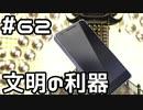 【実況】落ちこぼれ魔術師と7つの異聞帯【Fate/GrandOrder】62日目