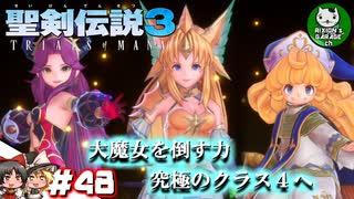 【聖剣伝説3 TRIALS of MANA】聖剣を巡るトライアングルストーリー #48 【ゆっくり実況】