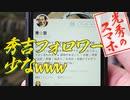 [光秀のスマホ その3] 猿と共に去りぬ | 麒麟がくる じゃないよ | NHK