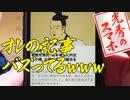 [光秀のスマホ その4] 我が輩は城主である | 麒麟がくる じゃないよ | NHK