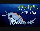 【手描き解説】SCP-169「リヴァイアサン」