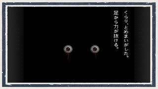 ◆学校であった怖い話 実況プレイ◆part91