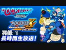 「ロックマンクラシックスコレクション1+2」「ロックマンX アニバーサリー コレクション 1+2」長時間生放送! 再録part1