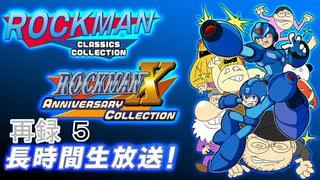「ロックマンクラシックスコレクション1+2」「ロックマンX アニバーサリー コレクション 1+2」長時間生放送! 再録part5