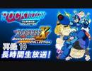 「ロックマンクラシックスコレクション1+2」「ロックマンX アニバーサリー コレクション 1+2」長時間生放送! 再録part10