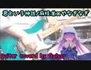 【神様になった日OP】君という神話 guitar cover【弾いてみた 】