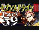 【3DS】セブンスドラゴンⅢ 初見実況プレイ Part59【直撮り】