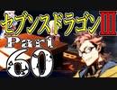 【3DS】セブンスドラゴンⅢ 初見実況プレイ Part60【直撮り】