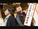 【会員限定版】第94回「増田俊樹・古川慎のごりやく☆研究所」