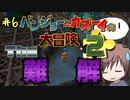 【バンジョーとカズーイの大冒険2 実況】#6 これはー闇が深そうですねぇぇ【アリオンのきまぐれ動画】