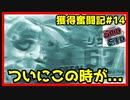 【メダルゲーム】限界突破獲得奮闘記14日目「スマッシュスタジアム」