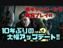 L4D2が10年ぶりに大幅アップデート!!?新マップ The Last Standを実況プレイ!!【もる・もずく・おれっち】