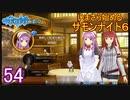 ♪54【初見】いまさら始めるサモンナイト6