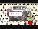 【旅動画】【ハマ散歩 Vol.24 世田谷区・祖師ヶ谷大蔵】その③