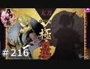 イケメン乱舞!『刀剣乱舞』実況プレイ 216