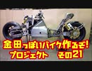 「AKIRAの金田っぽいバイク造るぞ!プロジェクト」その21