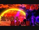 勇者って気じゃないけどPS4版ドラクエ11実況プレイ Part65