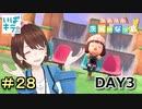【#28】いばらきのなっ島に袋田の滝を再現せよ! ~あつまれ どうぶつの森 編 DAY3~【いばキラVtuber 茨ひより】