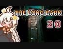 【The Long Dark】運び屋 あかり Part20【VOICEROID実況】