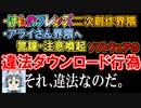 【違法DL】けものフレンズ二次創作・アライさん界隈への警鐘【それ違法なのだ】(再アップ)