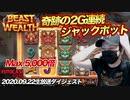 簡単に引けちゃうJACKPOTww【オンラインカジノ】【フトカジ】【高額ベット】