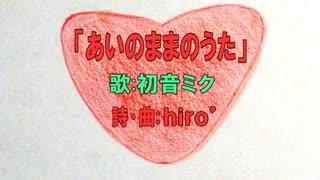 あいのままのうた / 初音ミク【hiro'オリジナルMV】