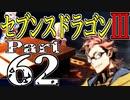 【3DS】セブンスドラゴンⅢ 初見実況プレイ Part62【直撮り】