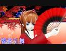 【らぶ式Sara】響喜乱舞【MMD】【1080p-60fps】