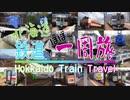 #0 北海道 鉄道でほぼ一周旅!【投稿開始!】