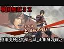戦国無双3Z Part2 真田幸村の章 第二話『上田城の戦い』真田軍vs徳川軍