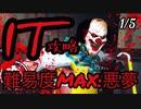 【IT Horror Clown】難易度:悪夢 攻略実況 オープニング〜警察官保存まで 1/5【ホラーゲーム】