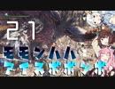 狩猟笛でゆかりさんをサポートしたかった琴葉茜のモモンハハ:アイスボボンボPart21