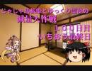 じゃじゃ馬桜姫とゆっくり霊夢の減量大作戦 100日目 いちおう最終回