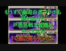【 コトダマン 】戸愚呂戦を普通に遊んだら原作再現できた!