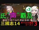 """【三国志14シーズン3】氏""""声""""覇乱!紲星あかりと三国志14 Part3"""