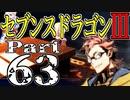 【3DS】セブンスドラゴンⅢ 初見実況プレイ Part63【直撮り】