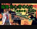 動画編集初心者のリプレイ動画「台風の目」Part19