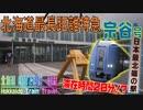 #1 北海道最長距離特急 宗谷で日本最北端の駅へ【北海道 鉄道でほぼ一周旅1日目】