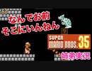 □■姉よりゲームが上手い弟に突然プレイしてもらった マリオ35 part3【姉弟実況】