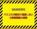 マスコミが絶対に報道しない大阪都構想の真実