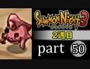 【サモンナイト3(2週目)】殲滅のヴァルキリー part50