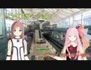 【旅行ロイド】リンクステーション前編【天霧企画日報SSV】【鉄道の日記念動画祭2020】