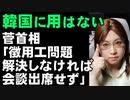 韓国が開催目指す「日中韓三カ国首脳会談」菅首相は出席の意思なし。韓国政府に「日本企業の資産売却問題」解決求める