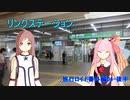 【旅行ロイド】リンクステーション後編【天霧企画日報SSV】【鉄道の日記念動画祭2020】