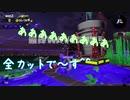 【Splatoon2】ミクとGUMIのスプラトゥーン2‼【サーモンラン】