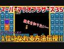 【実況】スーパーマリオブラザーズ35~1位になれる方法伝授!!~